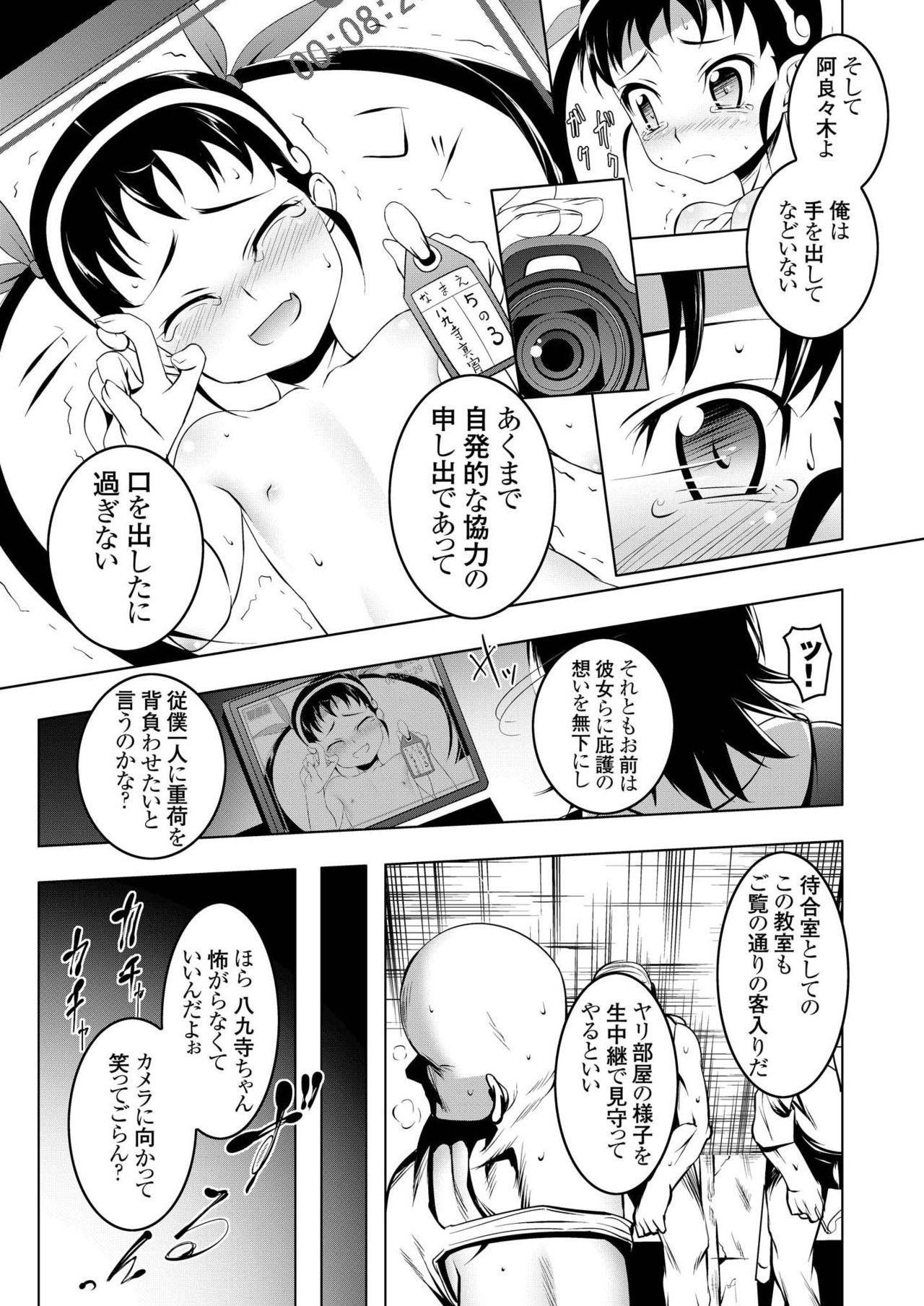 Netoraregatari Soushuuhen Ni 8