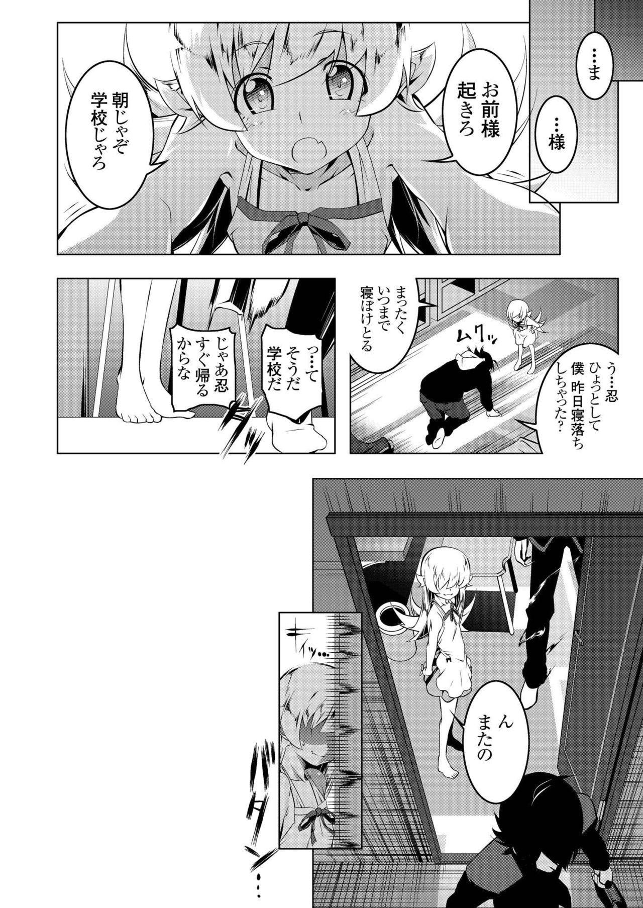 Netoraregatari Soushuuhen Ni 97