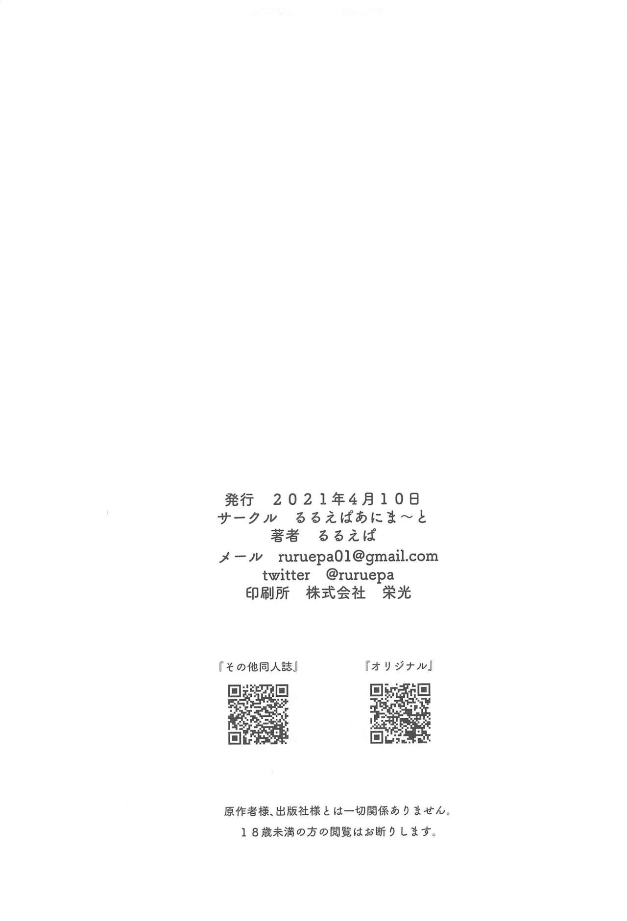 Hajimete no Miseban 23