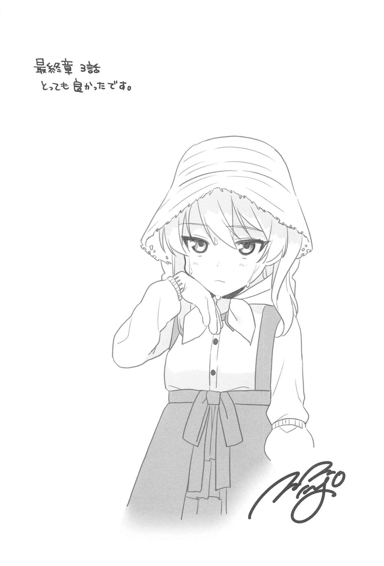 Hajimete no Miseban 24
