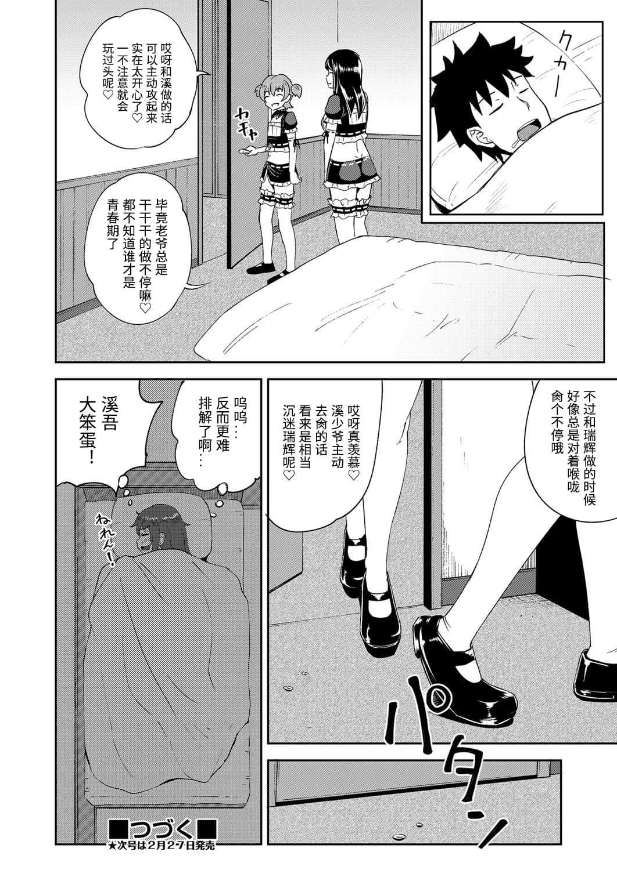 Osananajimi wa Ore no Senzoku Okuchi Maid 3 27