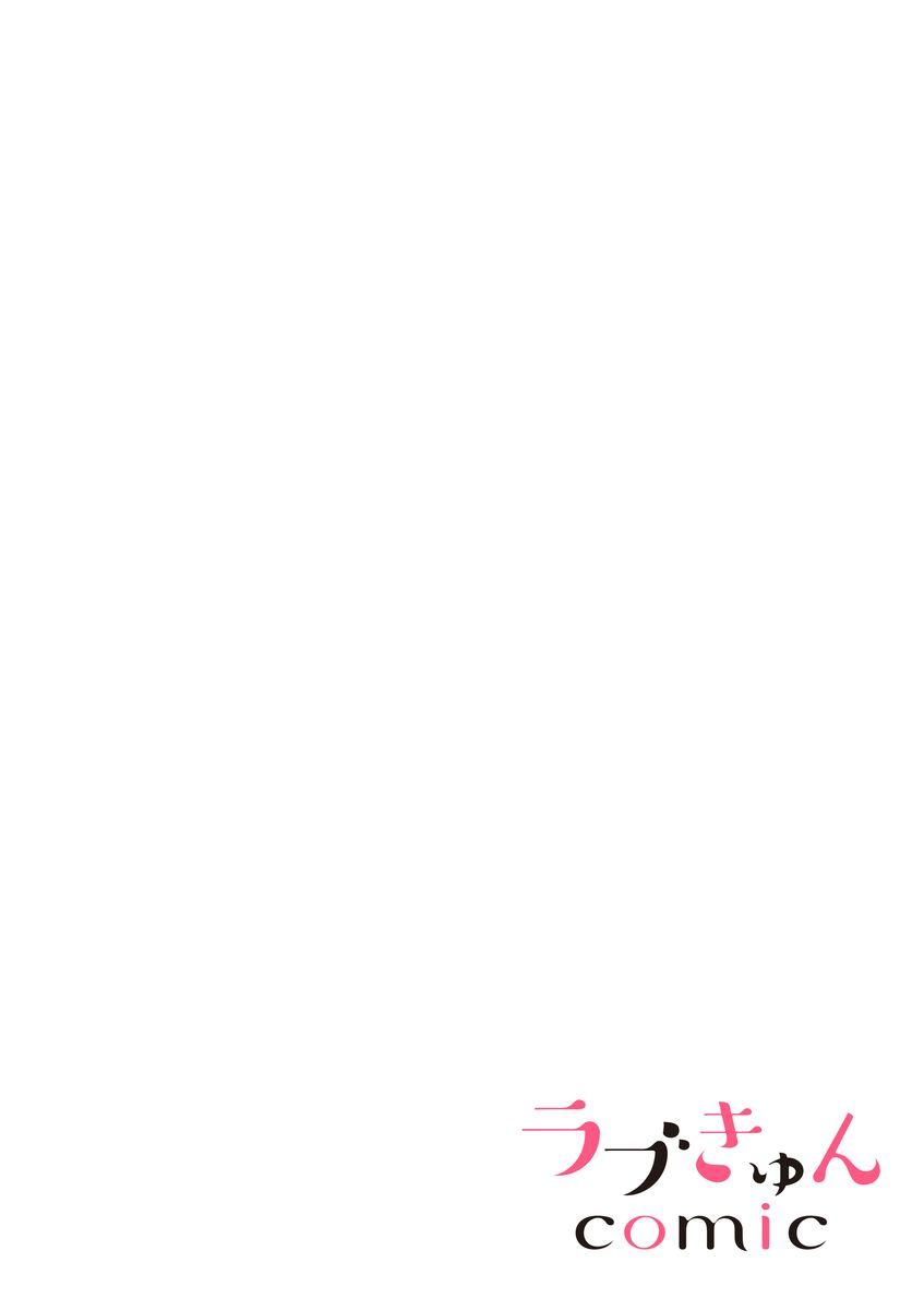 将妳的一切全部拥入怀中~交往0日、立刻结婚!?~  01-24 Chinese [拾荒者汉化组] 105