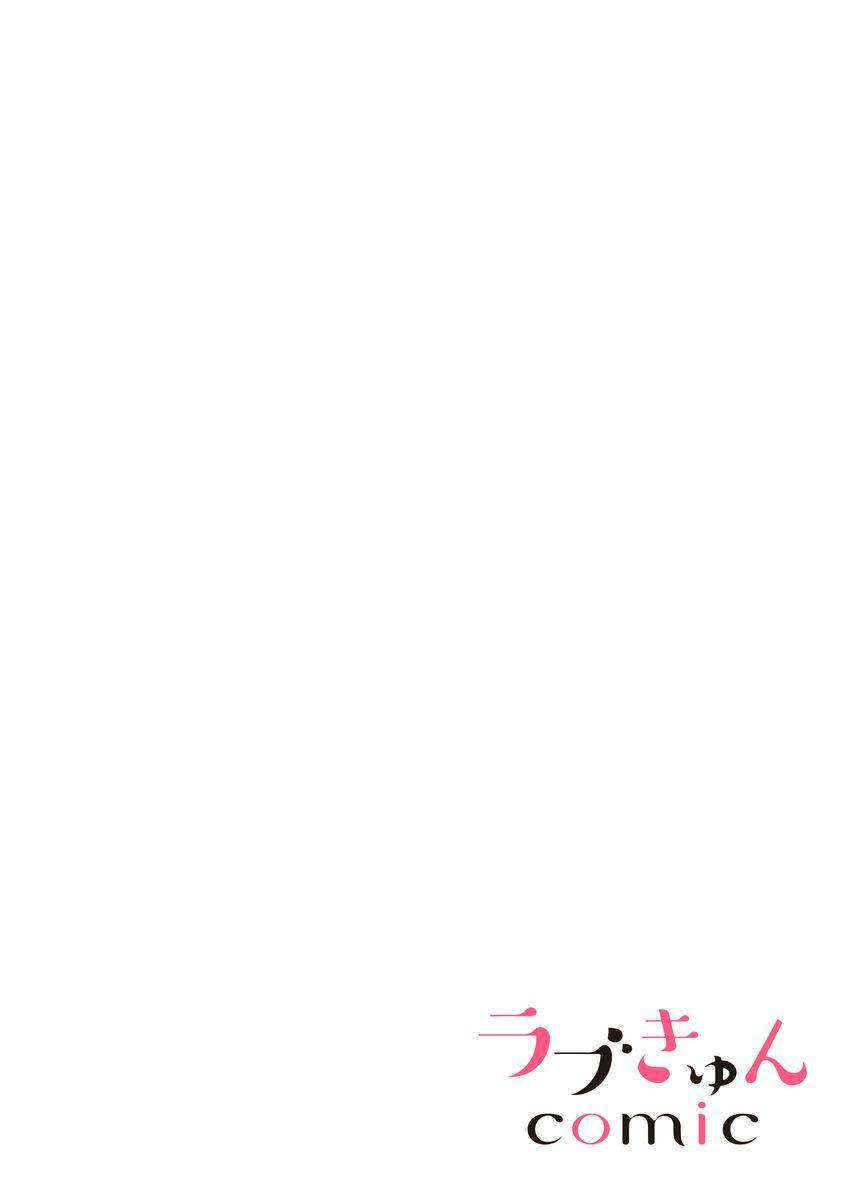 将妳的一切全部拥入怀中~交往0日、立刻结婚!?~  01-24 Chinese [拾荒者汉化组] 547
