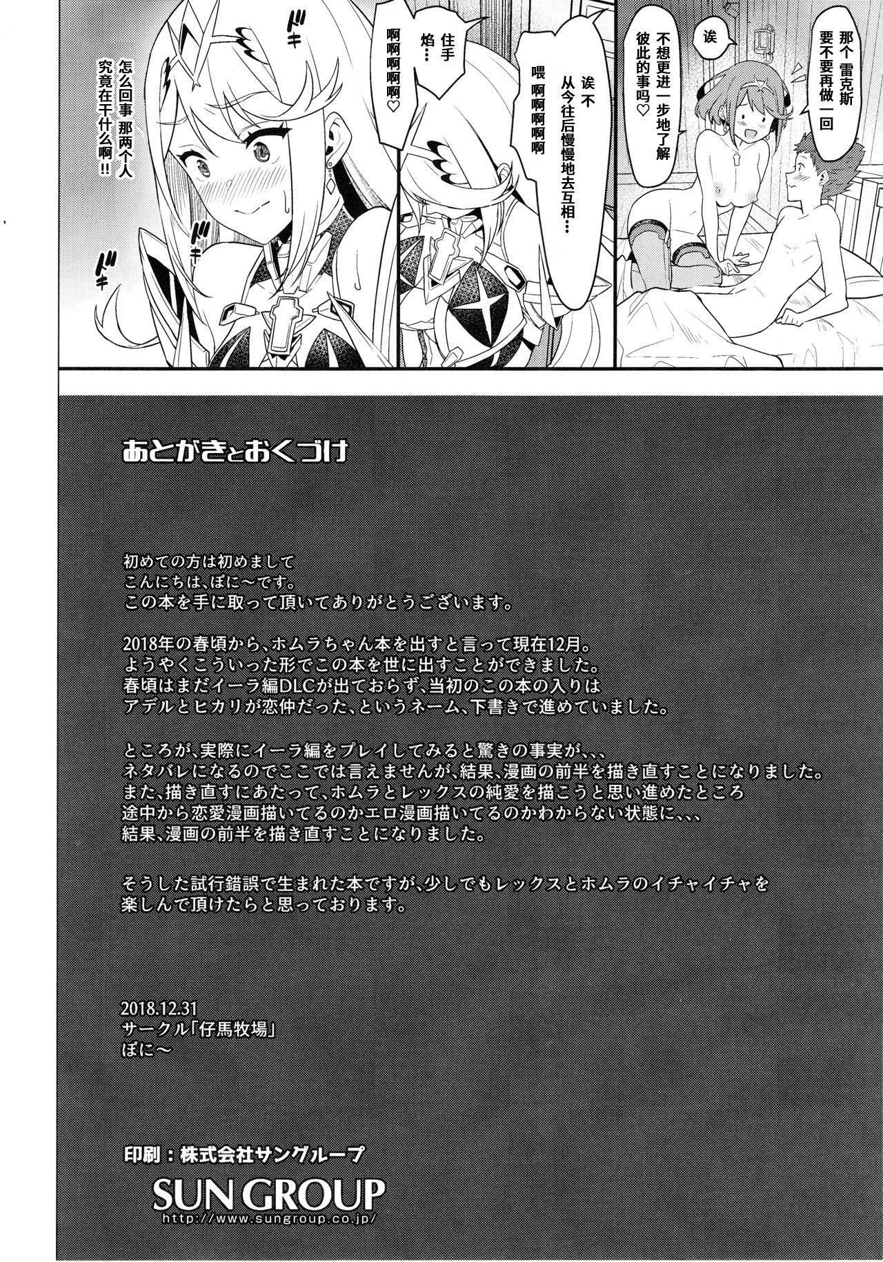 Chouyou no Naka e to 28