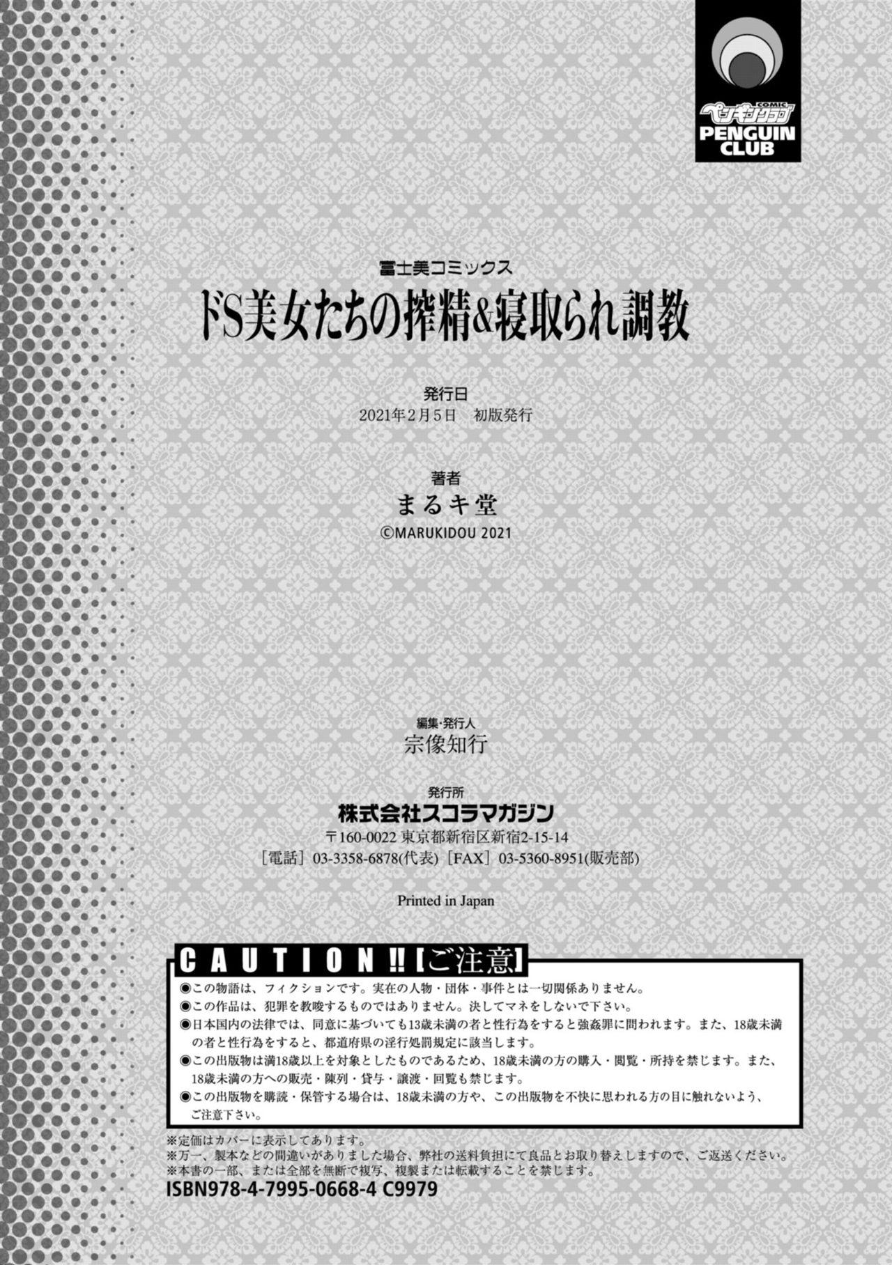[Marukidou] Do-S Bijo-tachi no Sakusei & Netorare Choukyou [Digital] 203