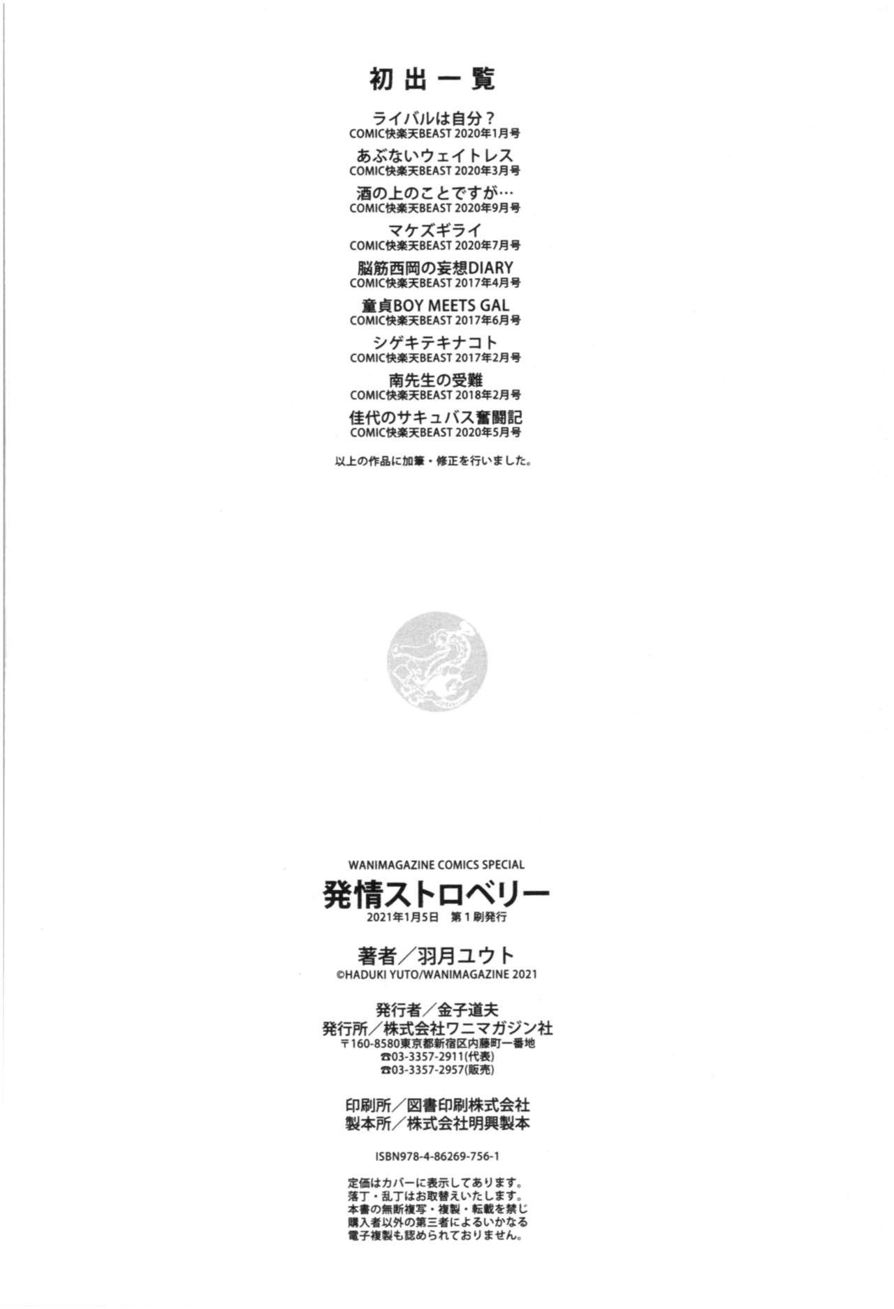 Hatsujou Strawberry - Hot Strawberry 178