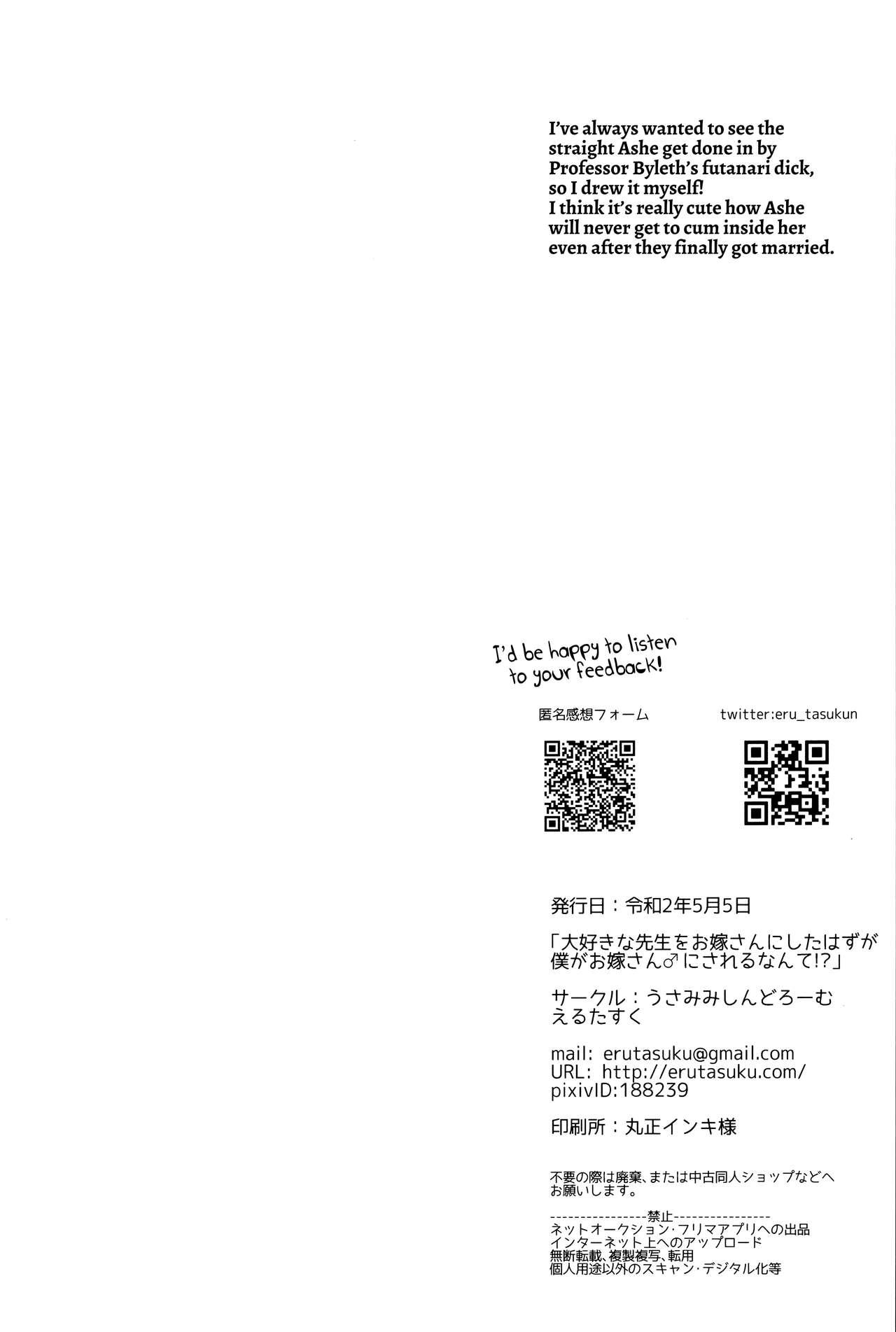 [Usamimi Syndrome (Erutasuku)] Daisuki na Sensei o Oyome-san ni Shita Hazu ga Boku ga Oyome-san ni Sareru nante!? (Fire Emblem: Three Houses) [English] {Hennojin} 34