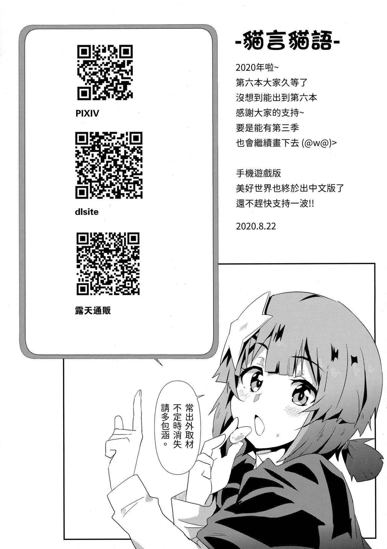 Megumin ni Kareina Shasei o! 6 19