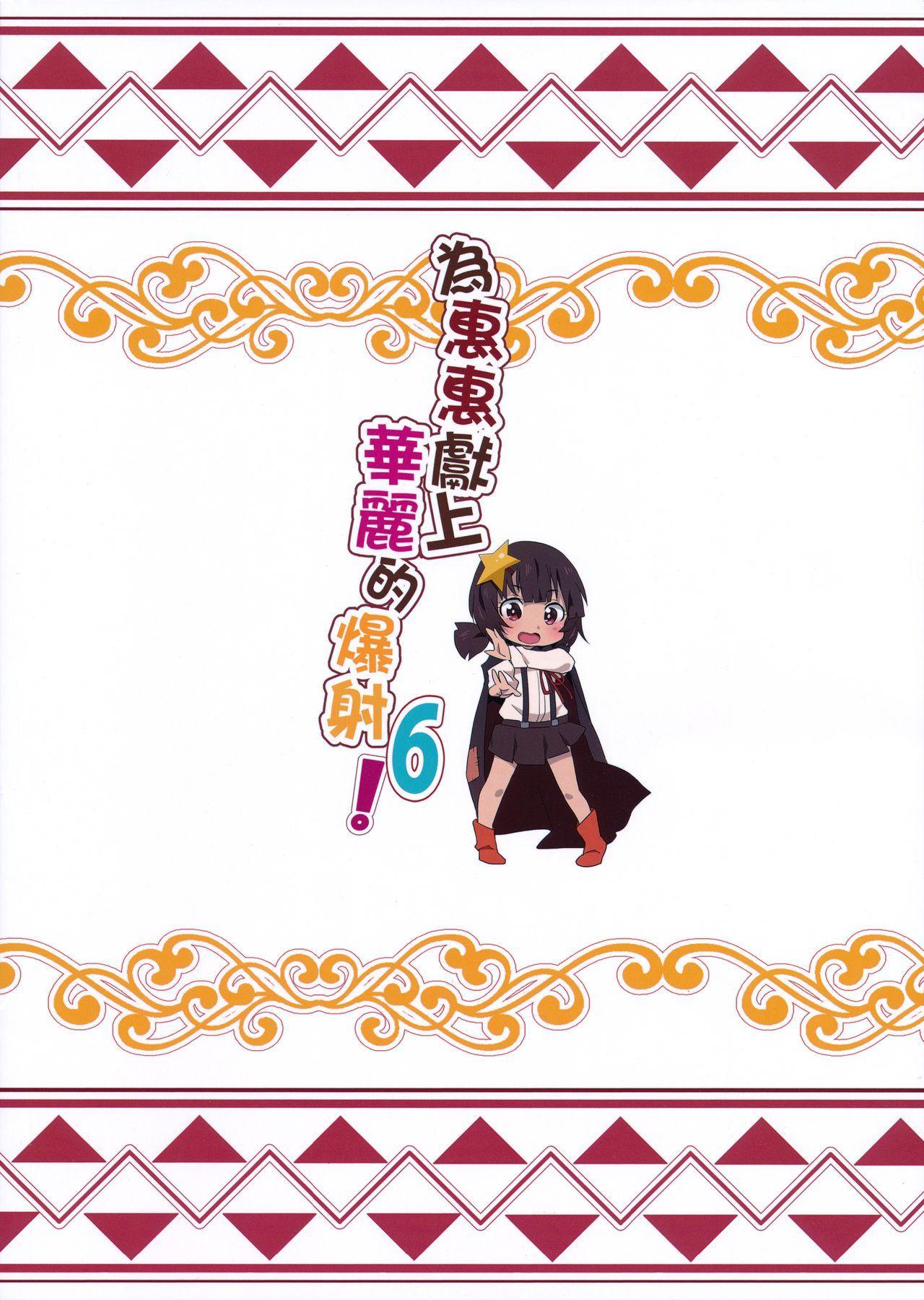 Megumin ni Kareina Shasei o! 6 21