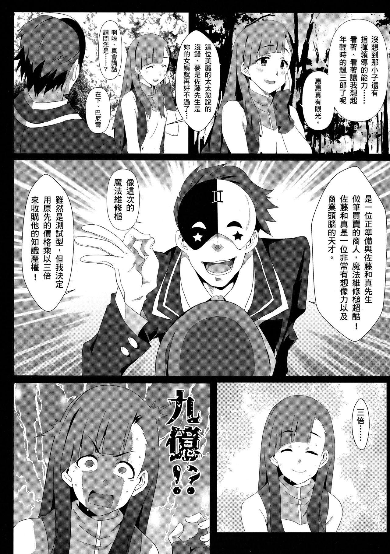 Megumin ni Kareina Shasei o! 6 5