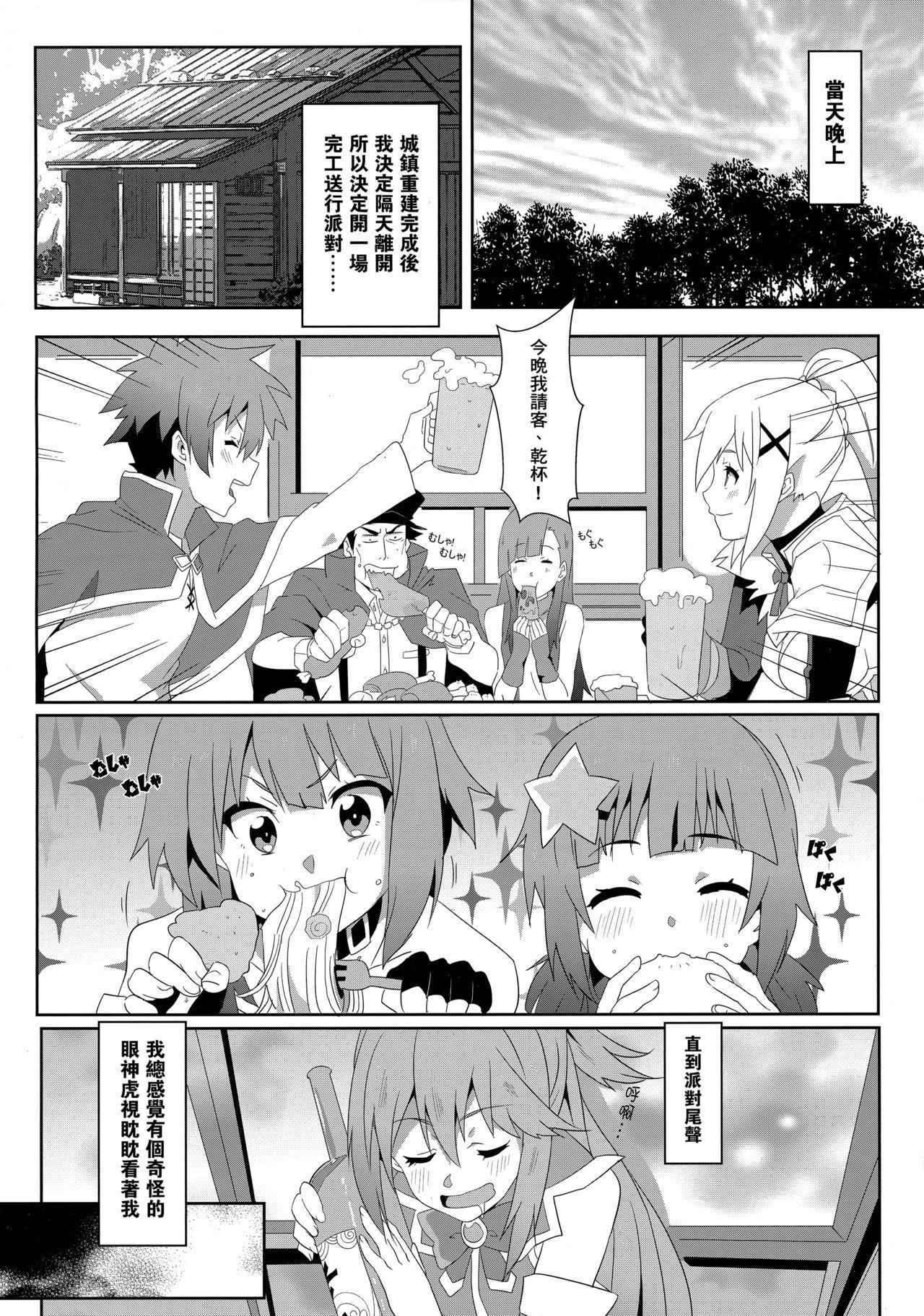 Megumin ni Kareina Shasei o! 6 6