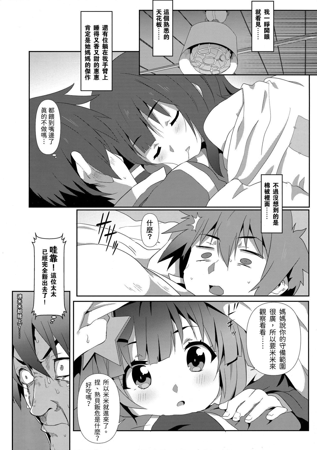 Megumin ni Kareina Shasei o! 6 7