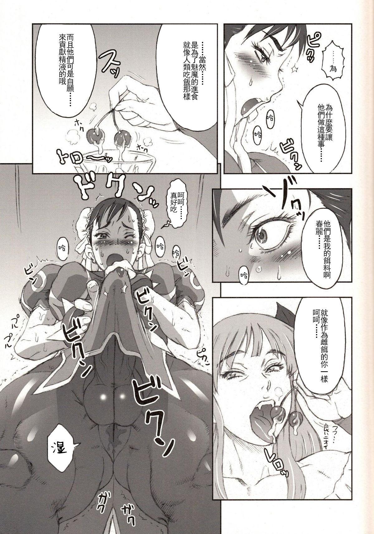 (C70) [Niku Ringo (Kakugari Kyoudai)] NIPPON Onna HEROINE 2 (Darkstalkers, Street Fighter II)[Chinese]【不可视汉化】 9