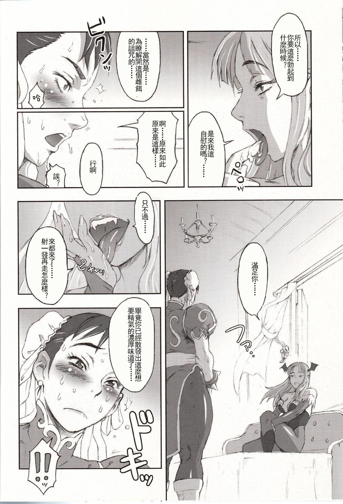 (C70) [Niku Ringo (Kakugari Kyoudai)] NIPPON Onna HEROINE 2 (Darkstalkers, Street Fighter II)[Chinese]【不可视汉化】 10