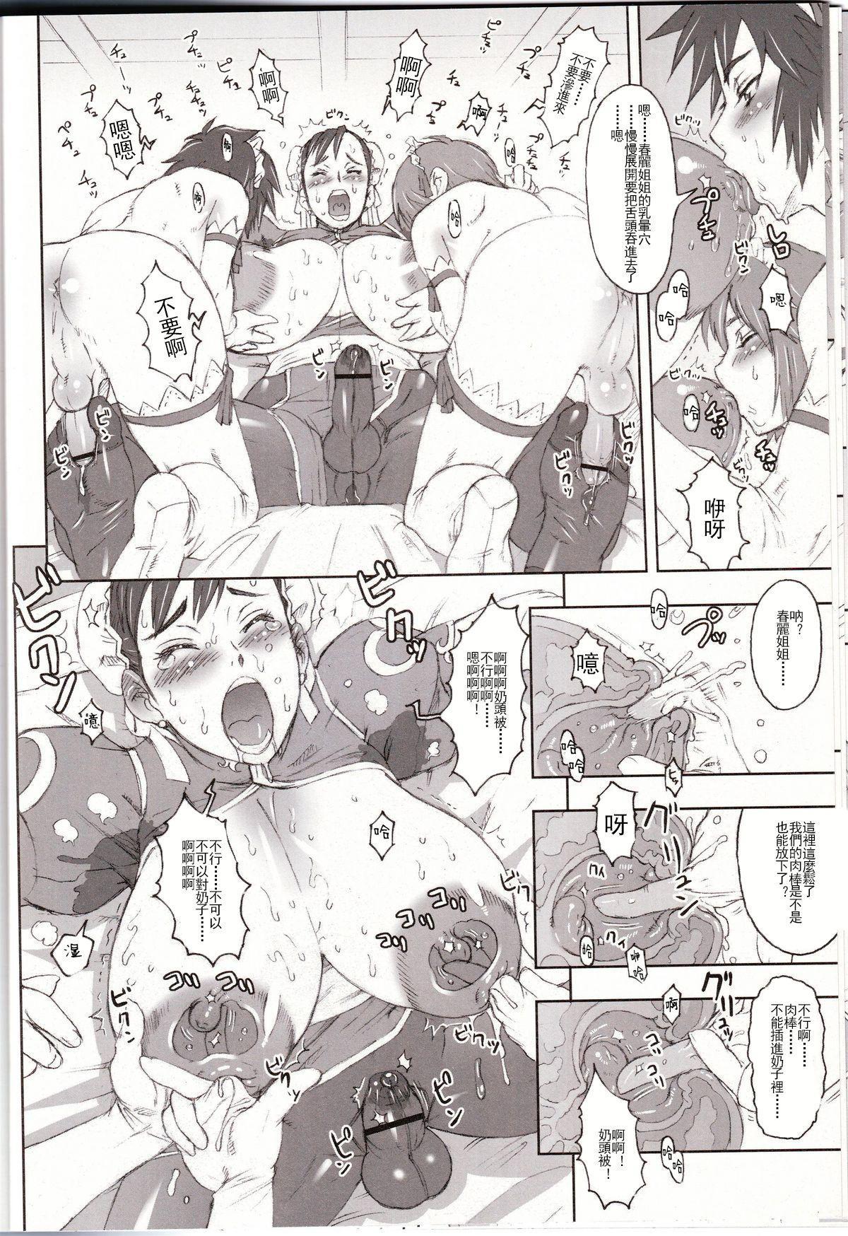 (C70) [Niku Ringo (Kakugari Kyoudai)] NIPPON Onna HEROINE 2 (Darkstalkers, Street Fighter II)[Chinese]【不可视汉化】 14