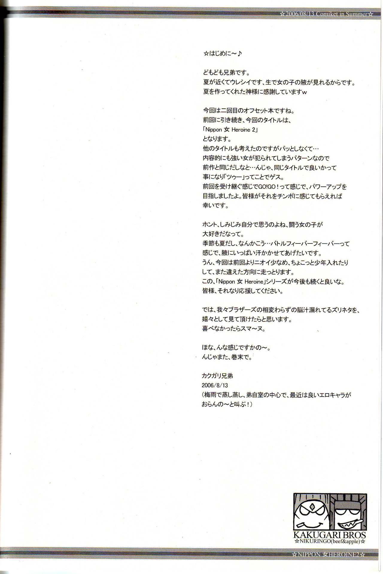 (C70) [Niku Ringo (Kakugari Kyoudai)] NIPPON Onna HEROINE 2 (Darkstalkers, Street Fighter II)[Chinese]【不可视汉化】 2