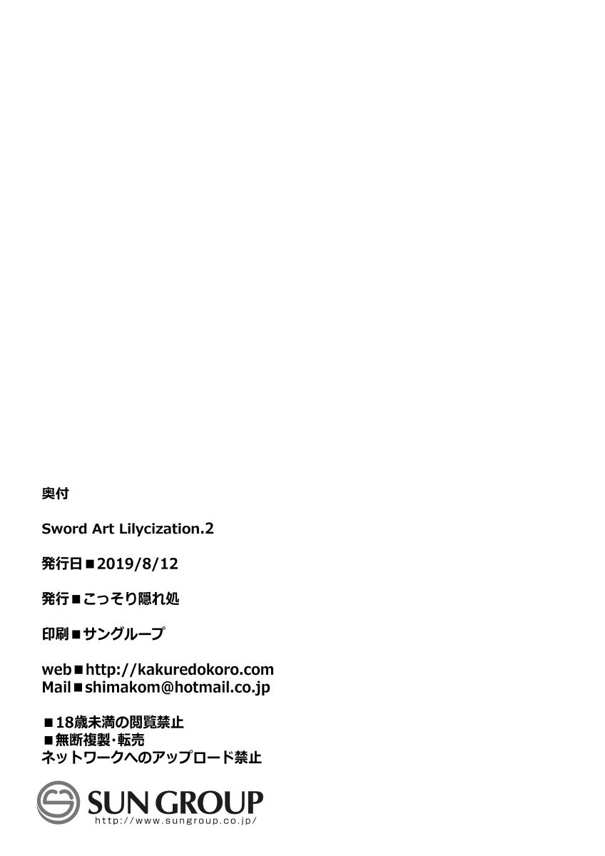 Sword Art Lilycization.2 18