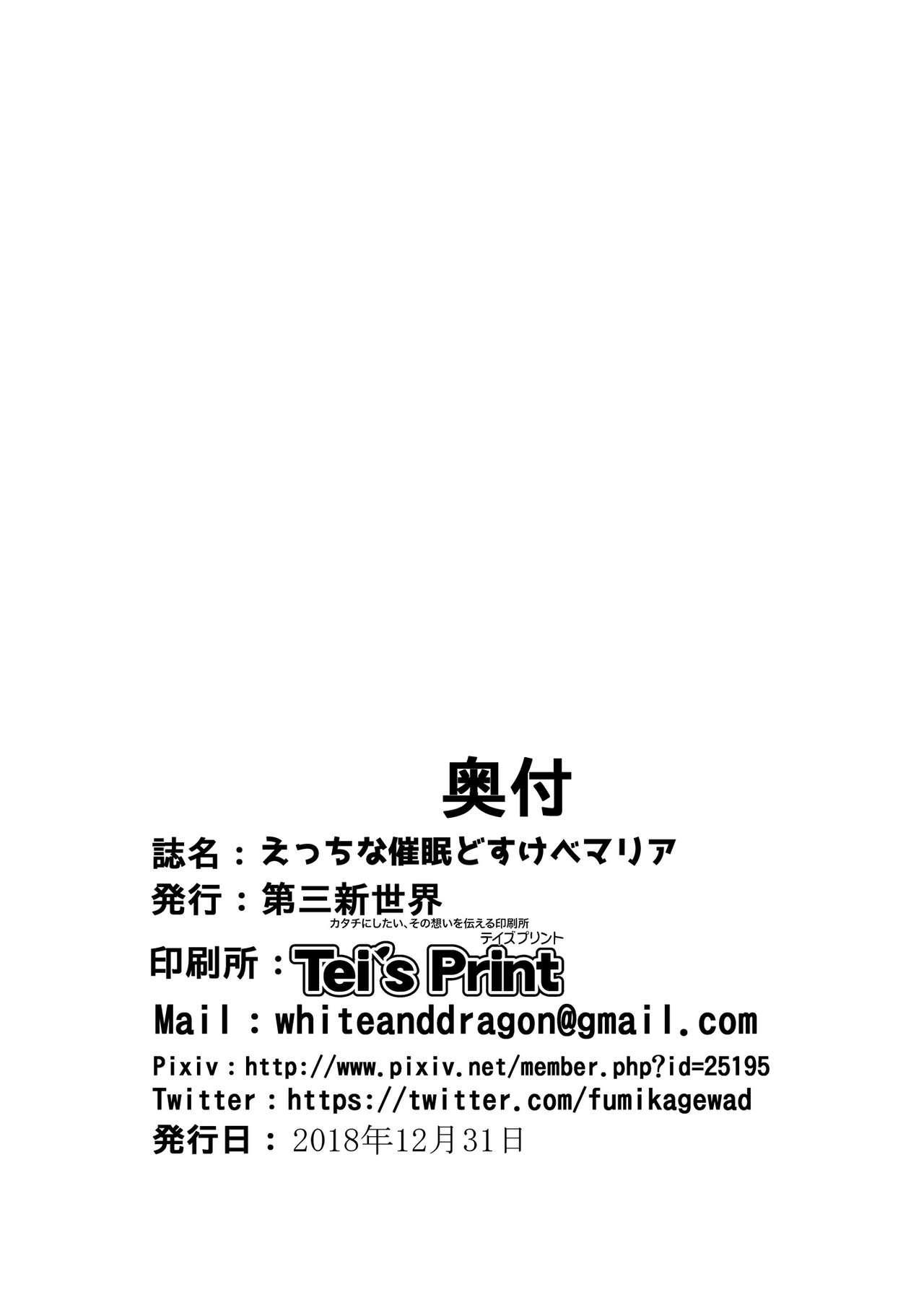 Ecchi na Saimin Dosukebe Maria 18