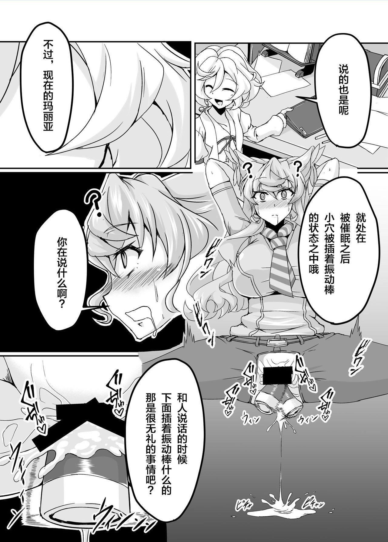 Ecchi na Saimin Dosukebe Maria 2