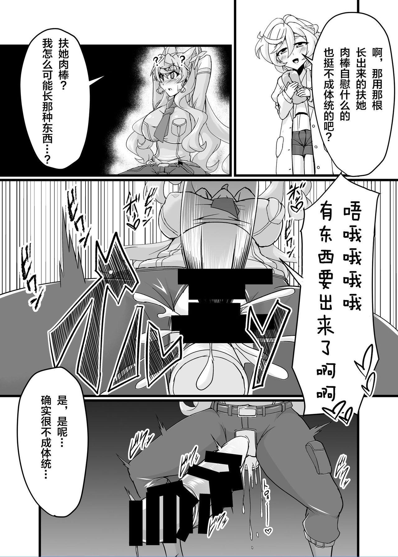 Ecchi na Saimin Dosukebe Maria 3