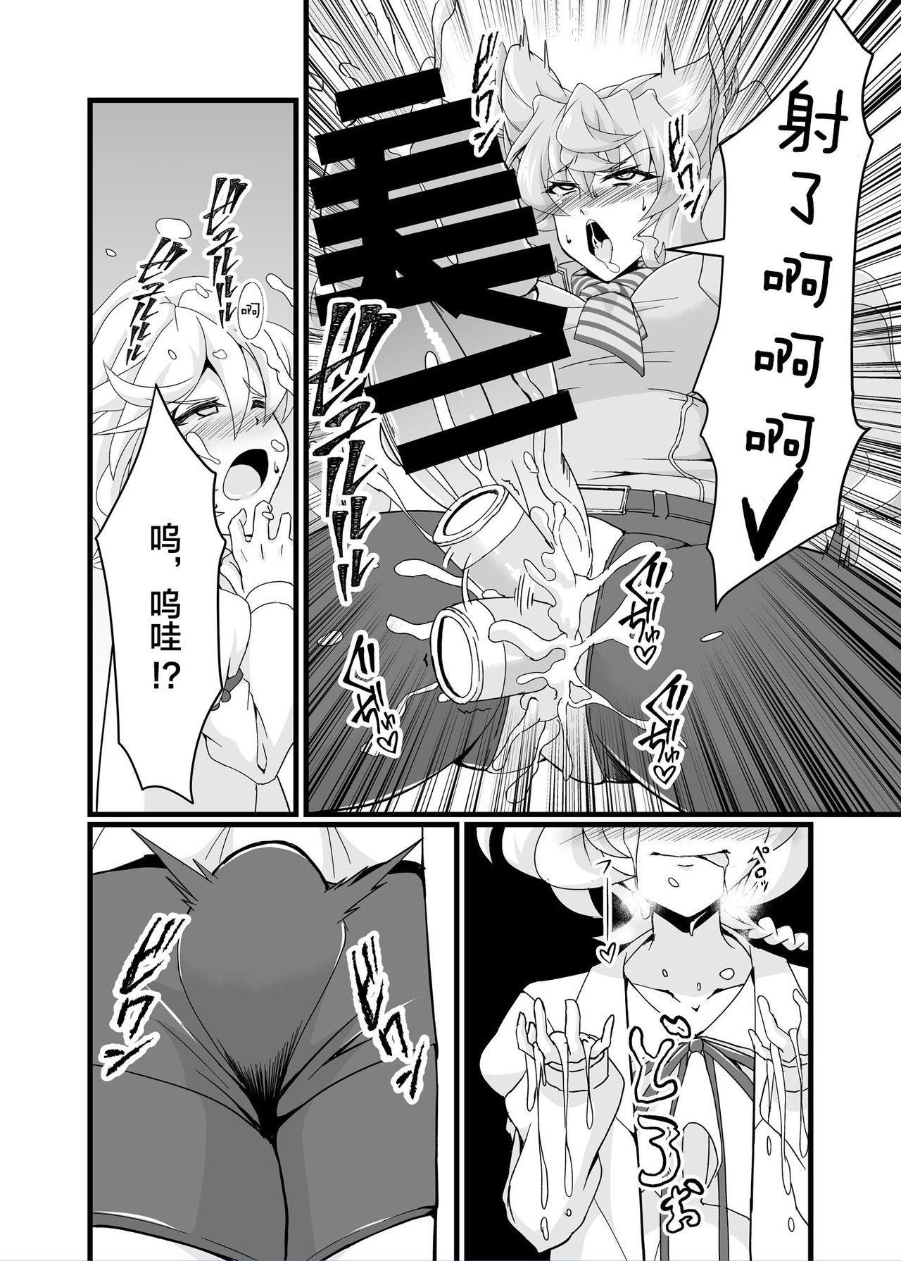 Ecchi na Saimin Dosukebe Maria 5