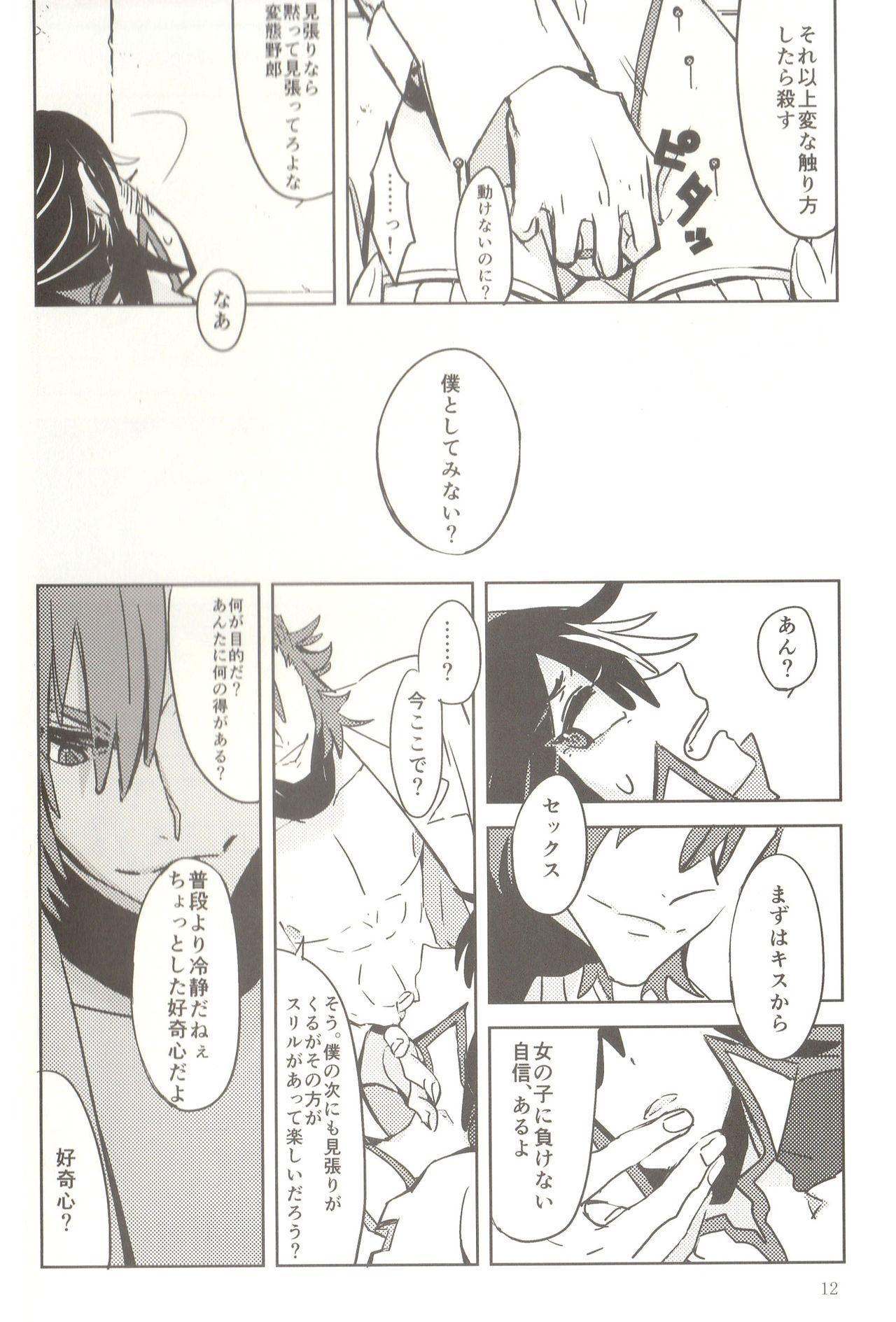 Doku o Kurawaba, 11
