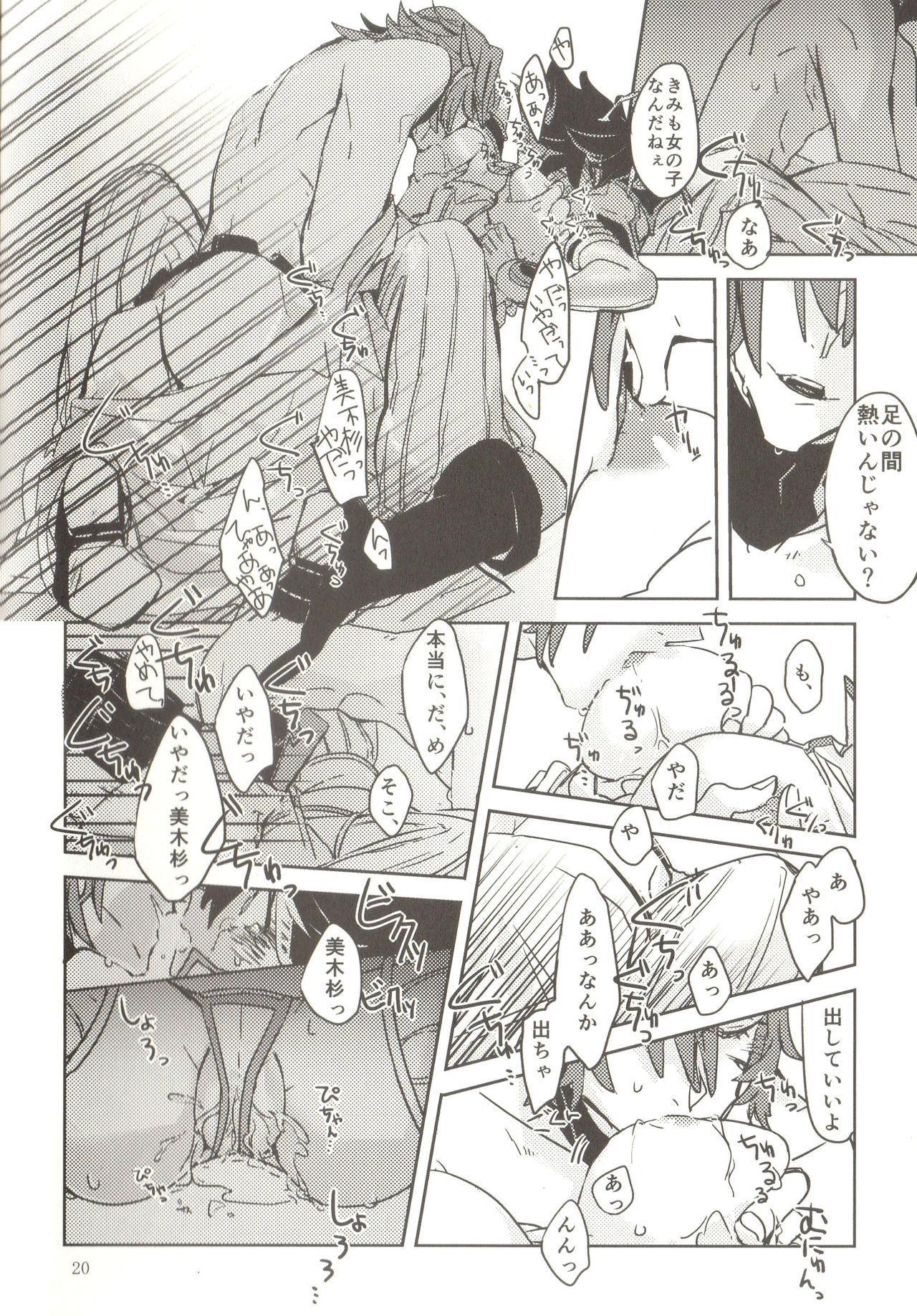 Doku o Kurawaba, 19
