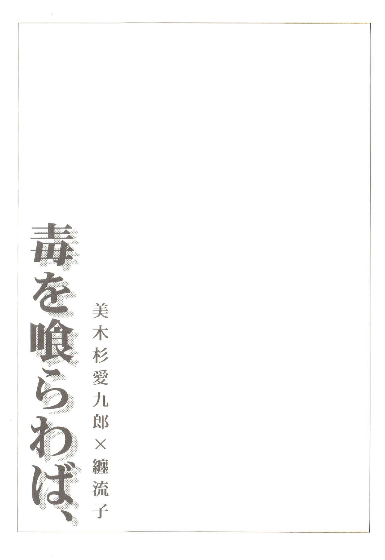 Doku o Kurawaba, 2