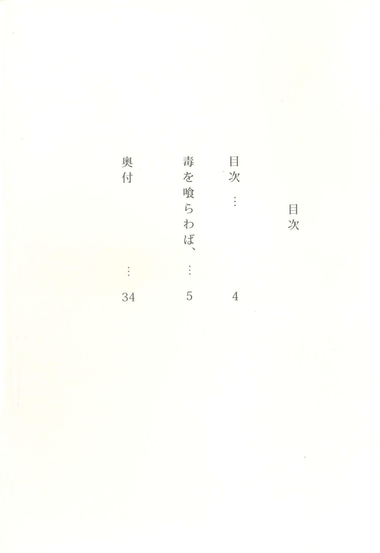 Doku o Kurawaba, 3