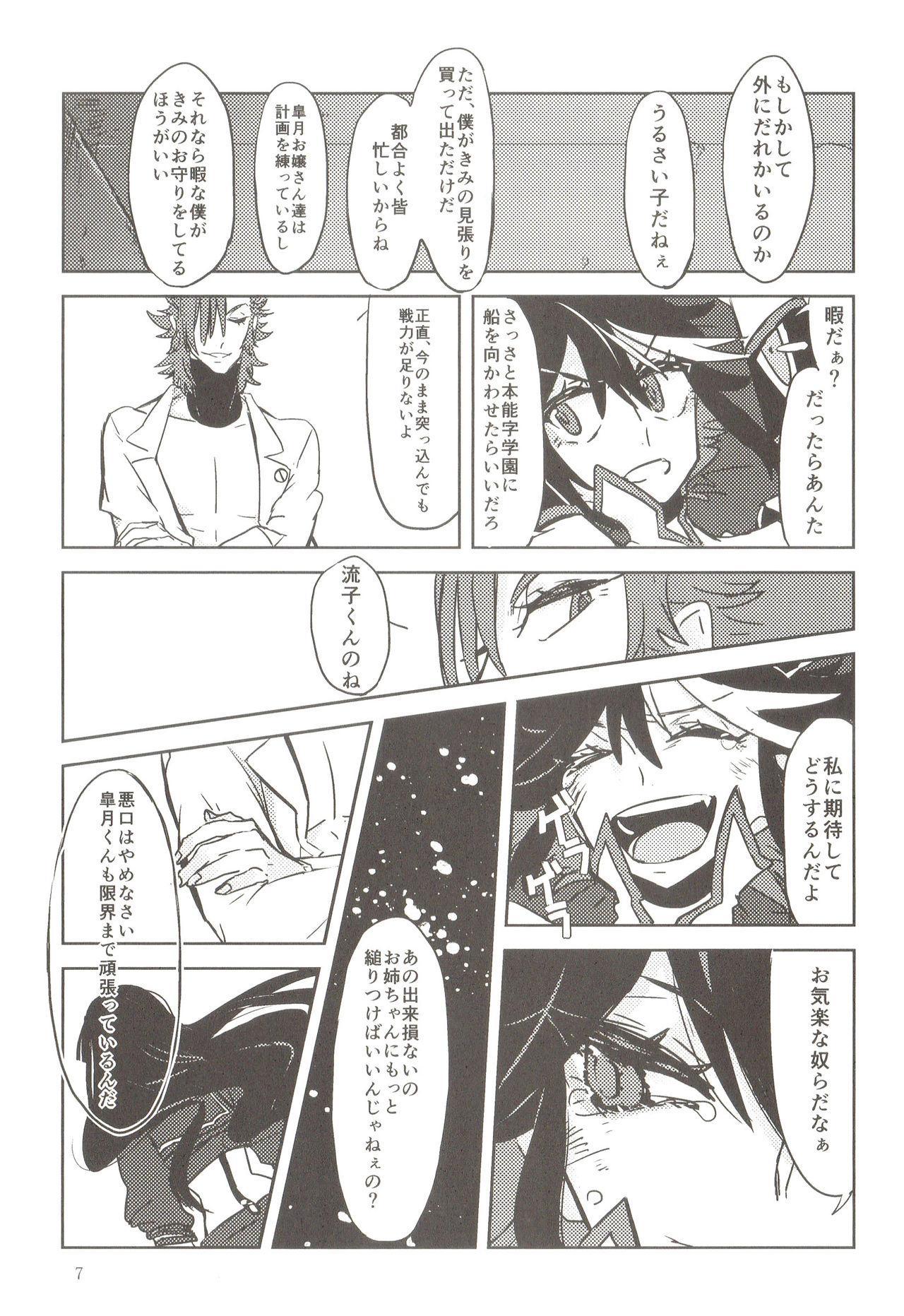 Doku o Kurawaba, 6