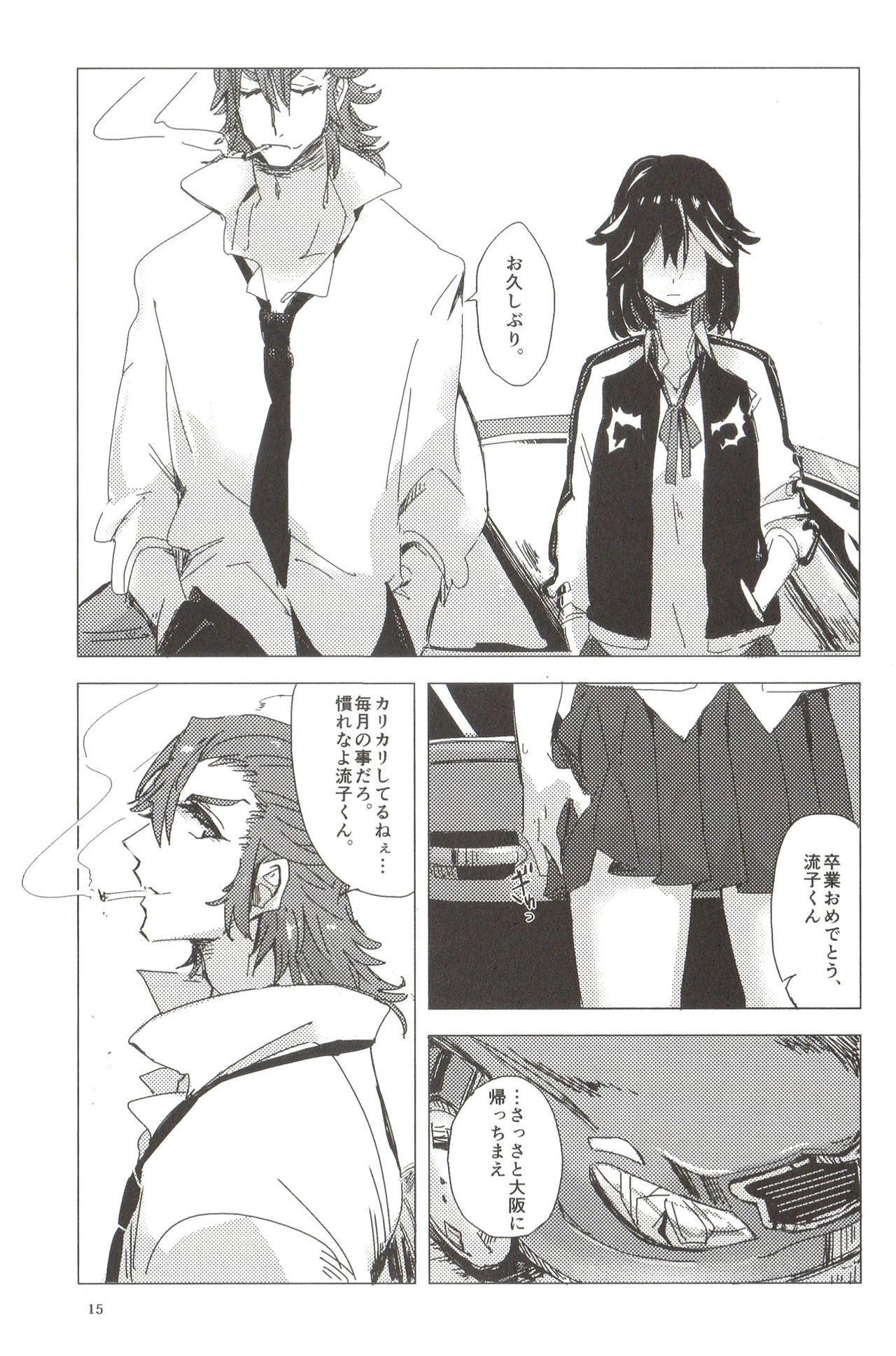Doku o Kurawaba, 14