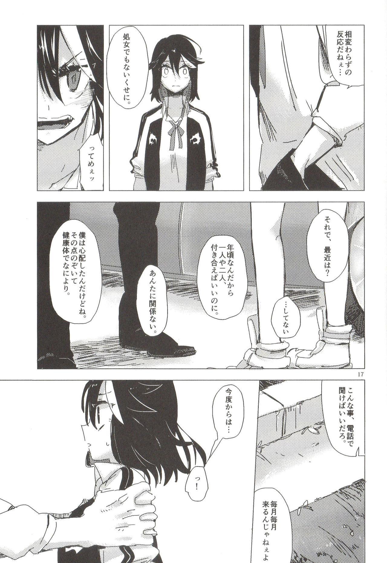 Doku o Kurawaba, 16