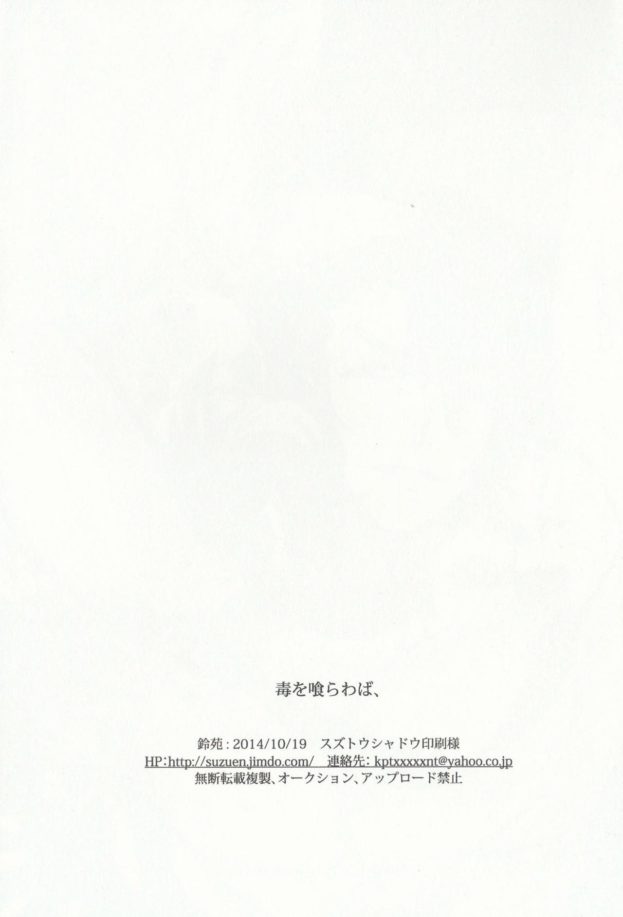 Doku o Kurawaba, 21