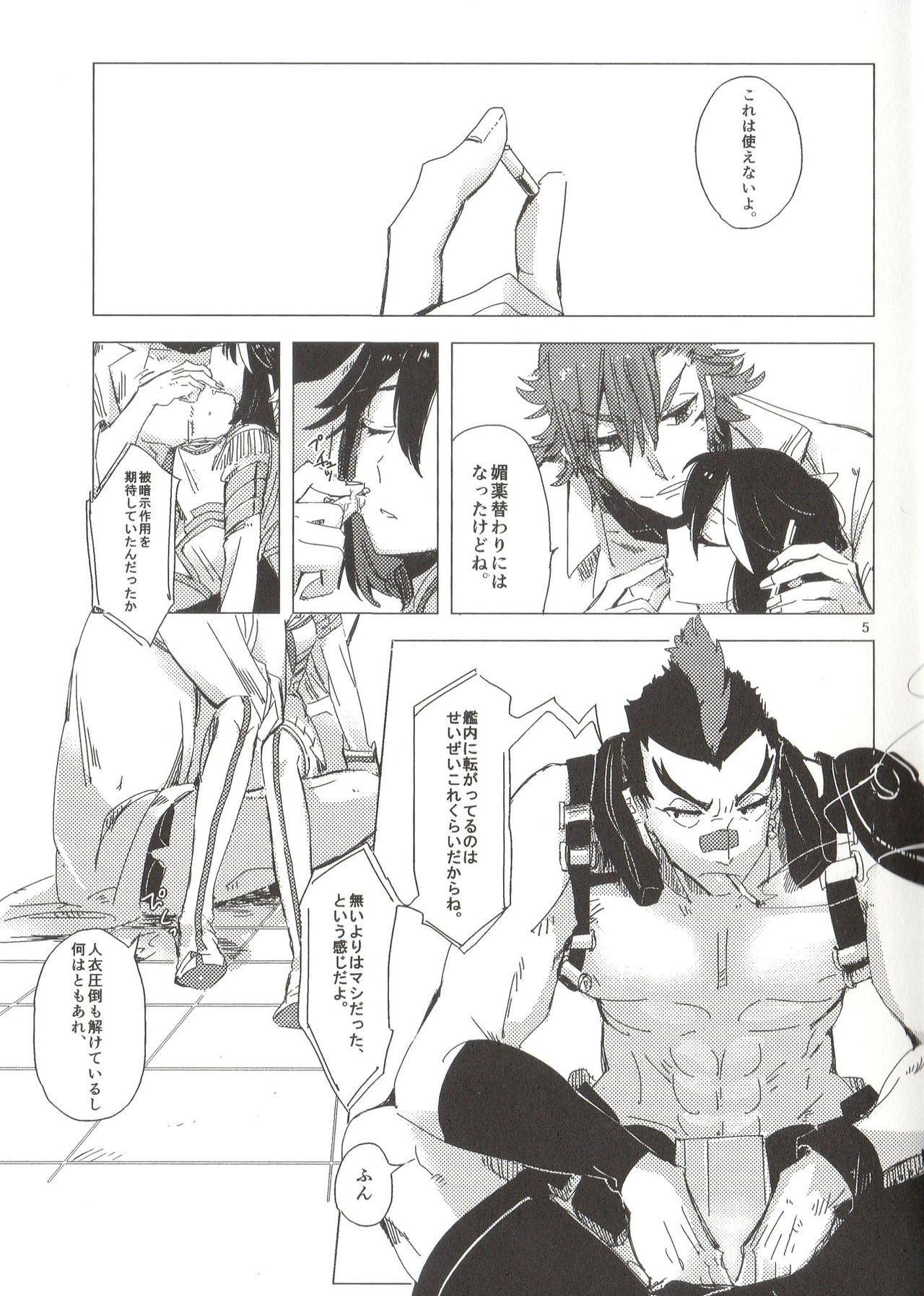 Doku o Kurawaba, 4