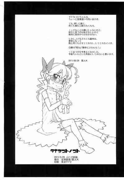 Tanaka Koto no Koto 3