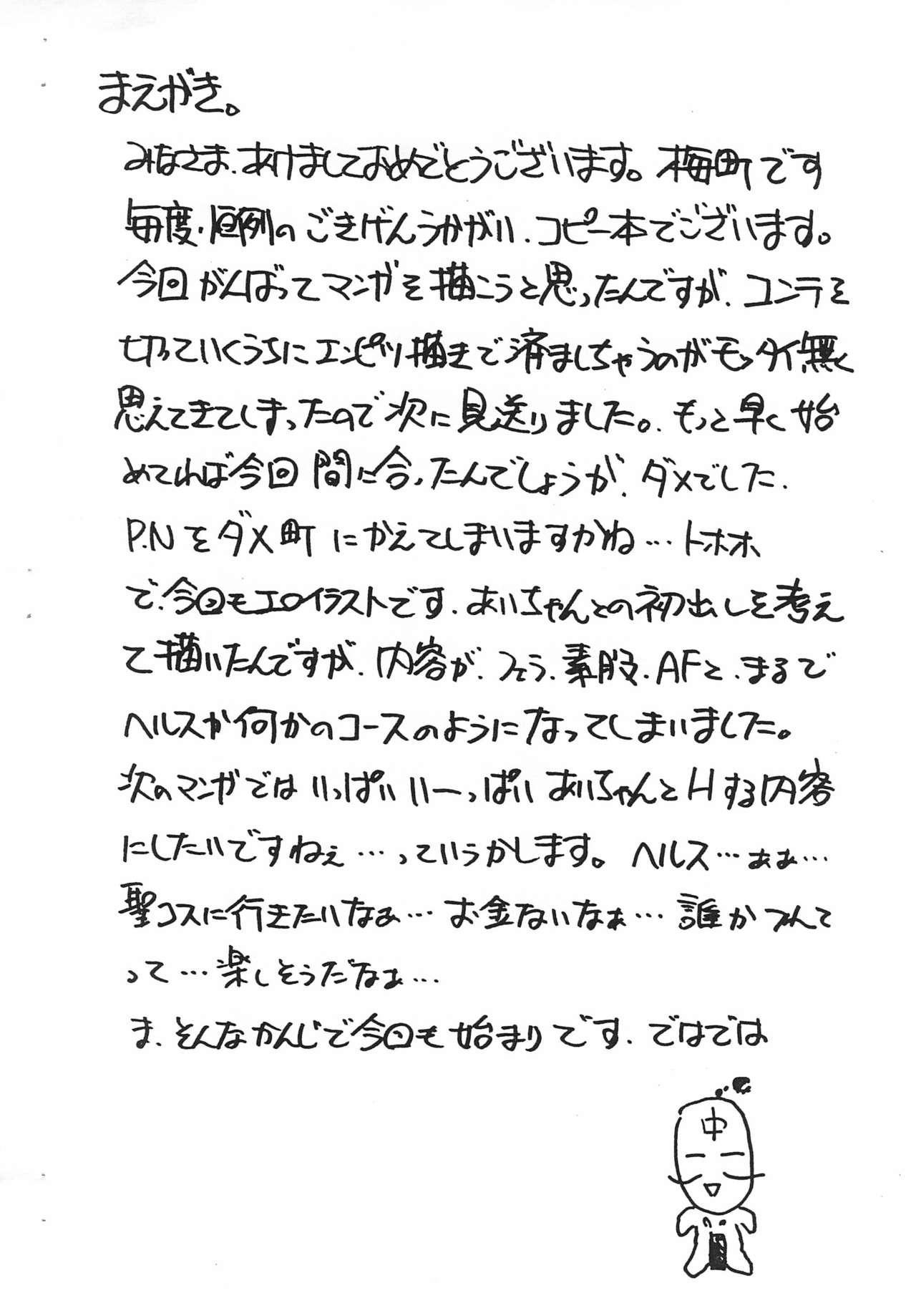 Hatsudashi 1
