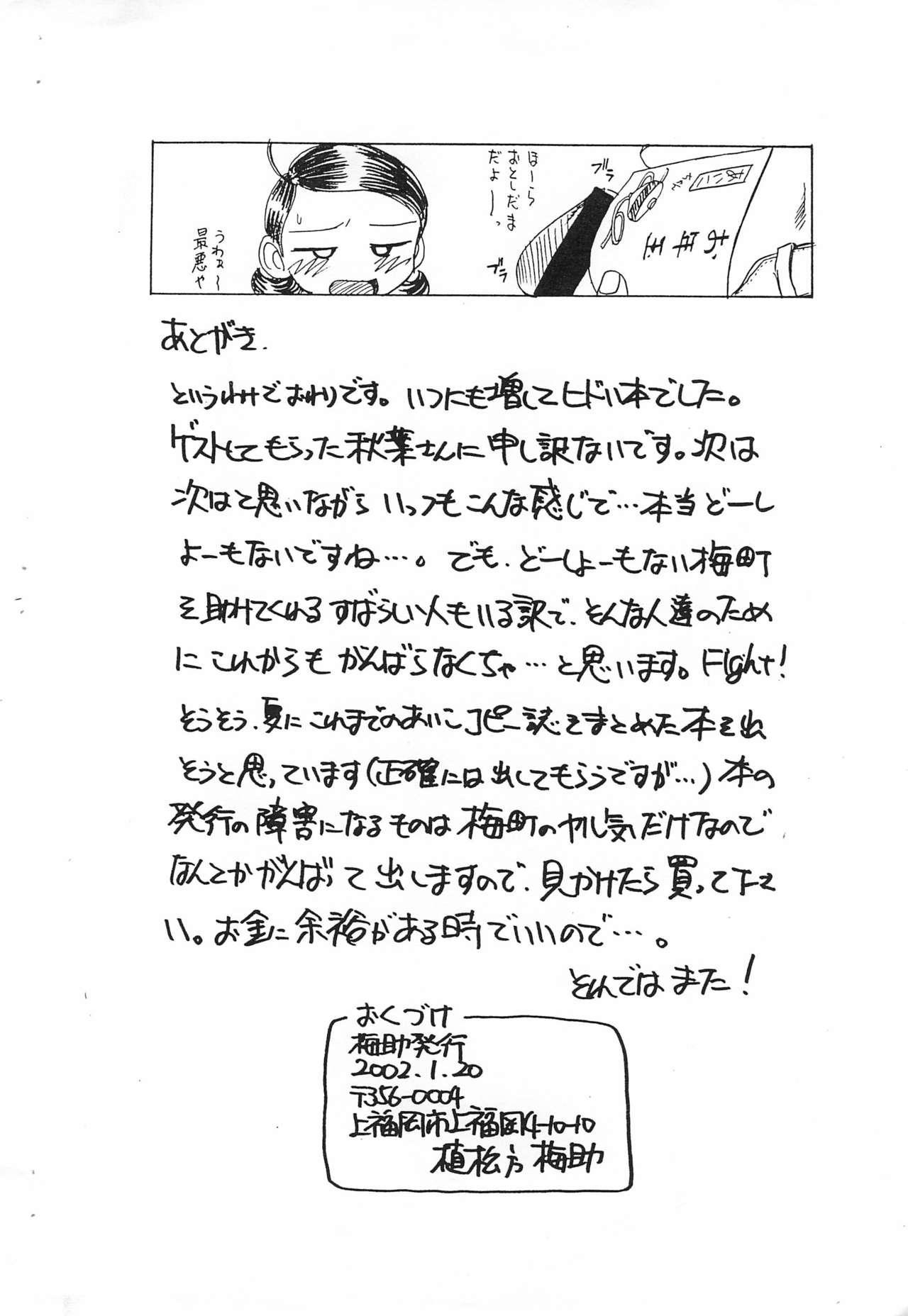 Hatsudashi 7