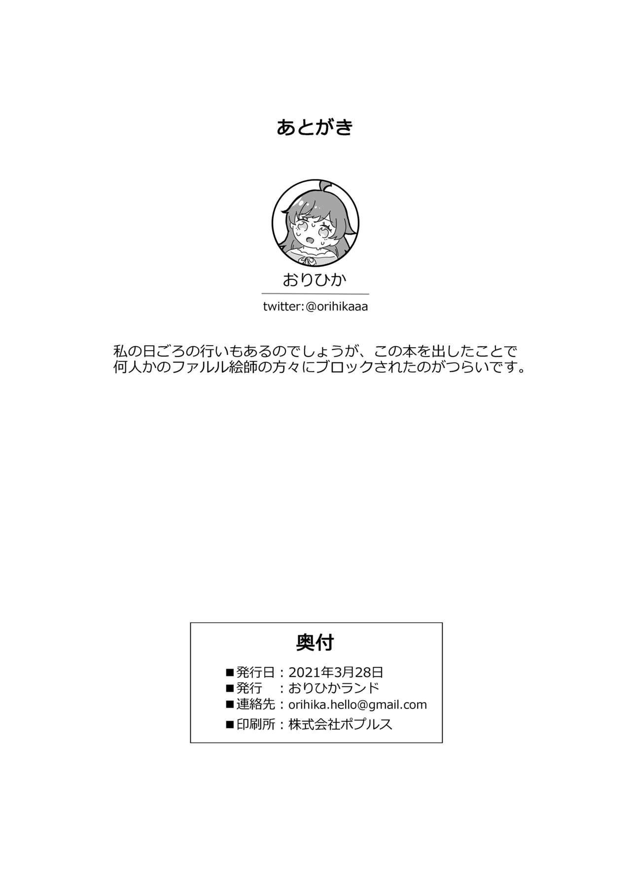 Danjo Irekae Yu ni Kizukazu Otokoyu ni Haitte Shimau Falulu no Hon 10