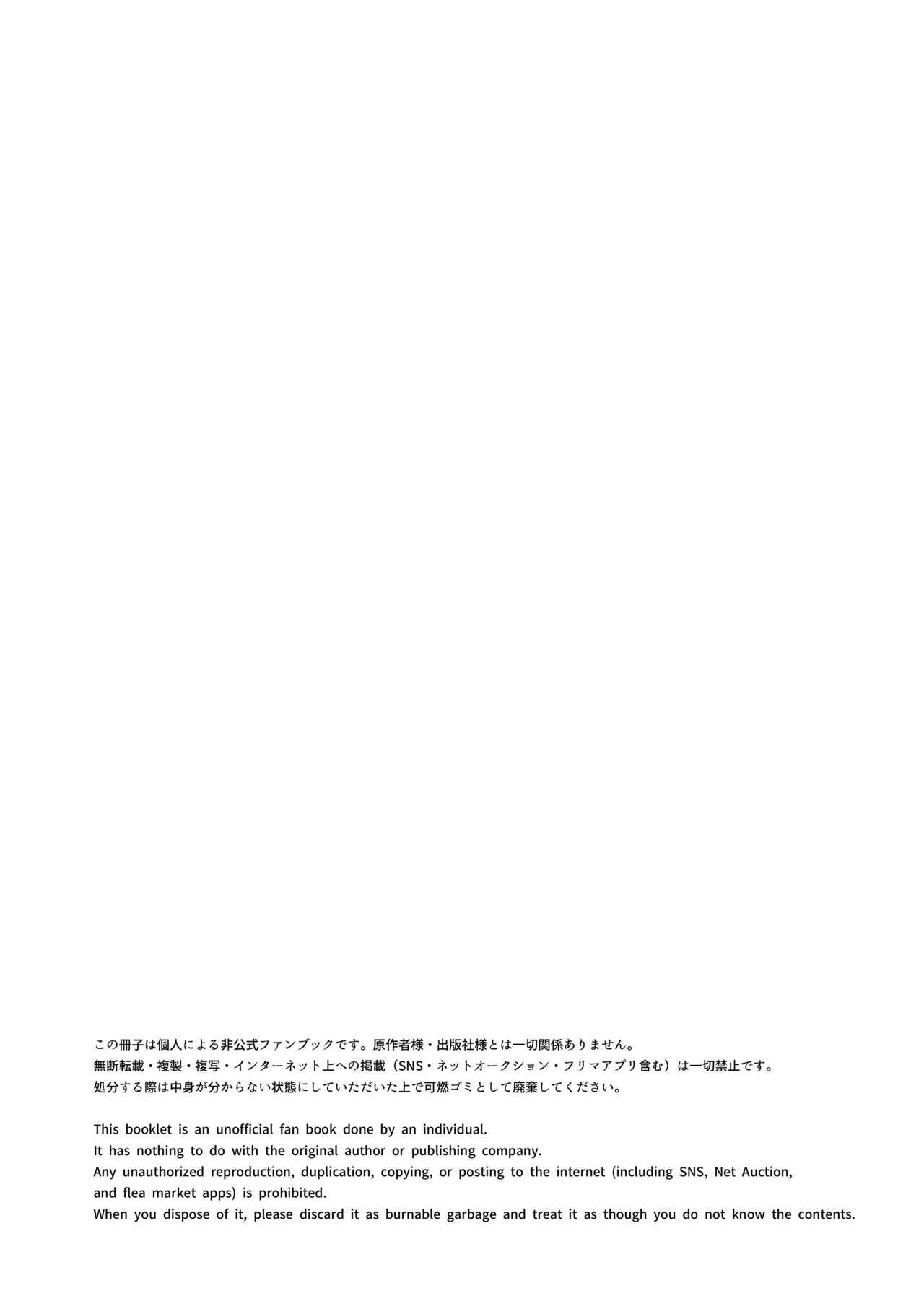 Danjo Irekae Yu ni Kizukazu Otokoyu ni Haitte Shimau Falulu no Hon 1