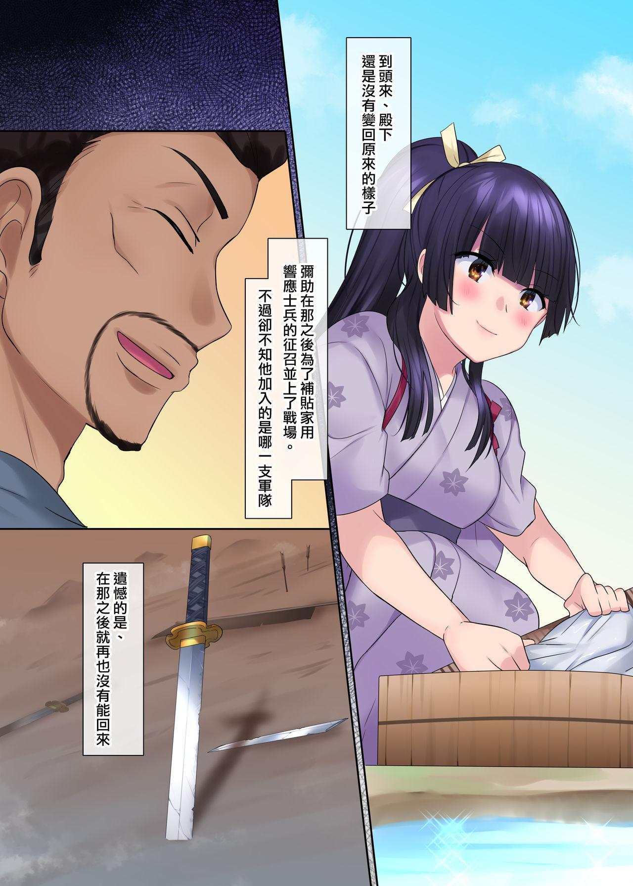 Nobunaga who was made a sexual change woman of Honnoji 39
