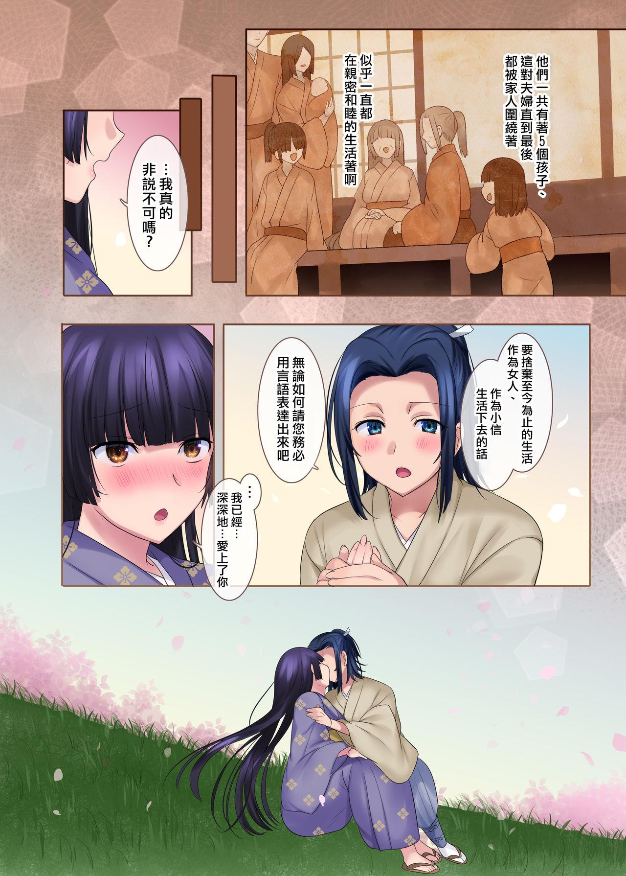 Nobunaga who was made a sexual change woman of Honnoji 43