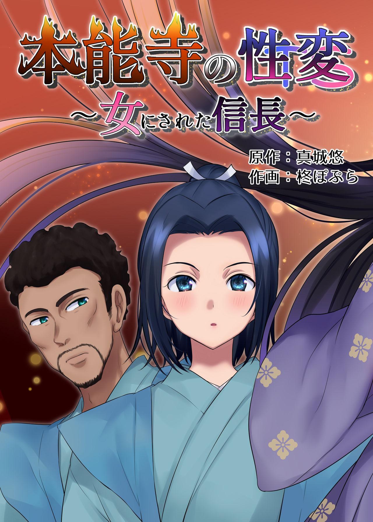 Nobunaga who was made a sexual change woman of Honnoji 4