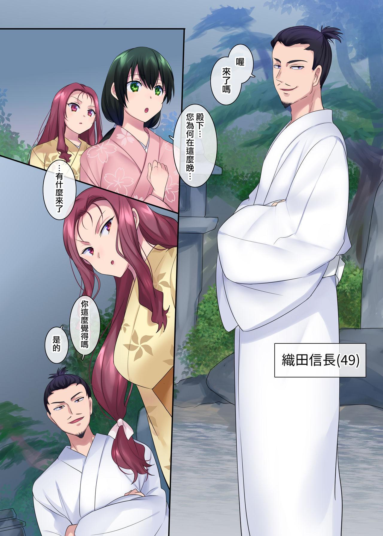Nobunaga who was made a sexual change woman of Honnoji 6