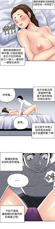 生物學的女性攻略法 82