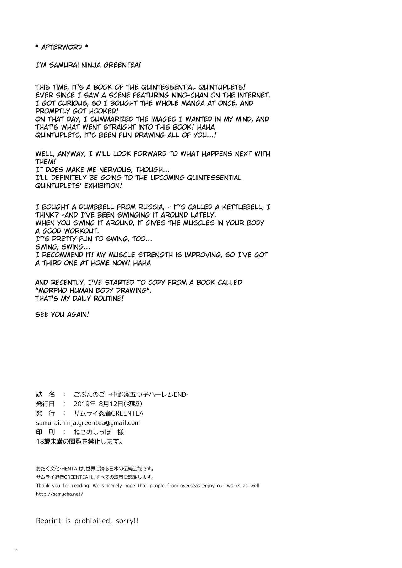 [Samurai Ninja GREENTEA] Gobun no Go -Nakano-ke Itsutsugo Harem END-   Five Fifths -Nakano Quintuplets' Harem END- (Gotoubun no Hanayome) [English] [syraku] [Digital] 12