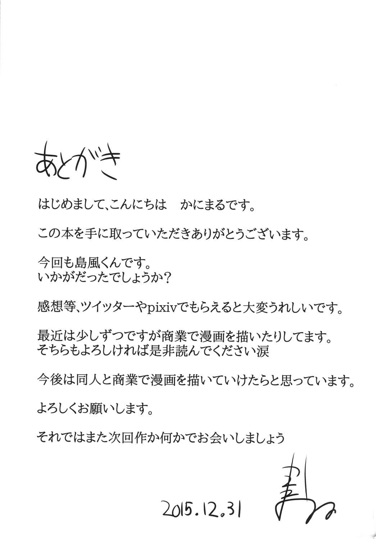 Toshiue no Doutei wo Honenuki nishite Otokonoko Choukyou shichaimashita 24