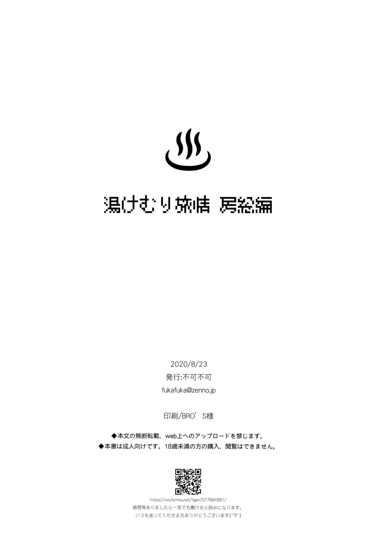 Yukemuri Ryojou Bousou Hen 24