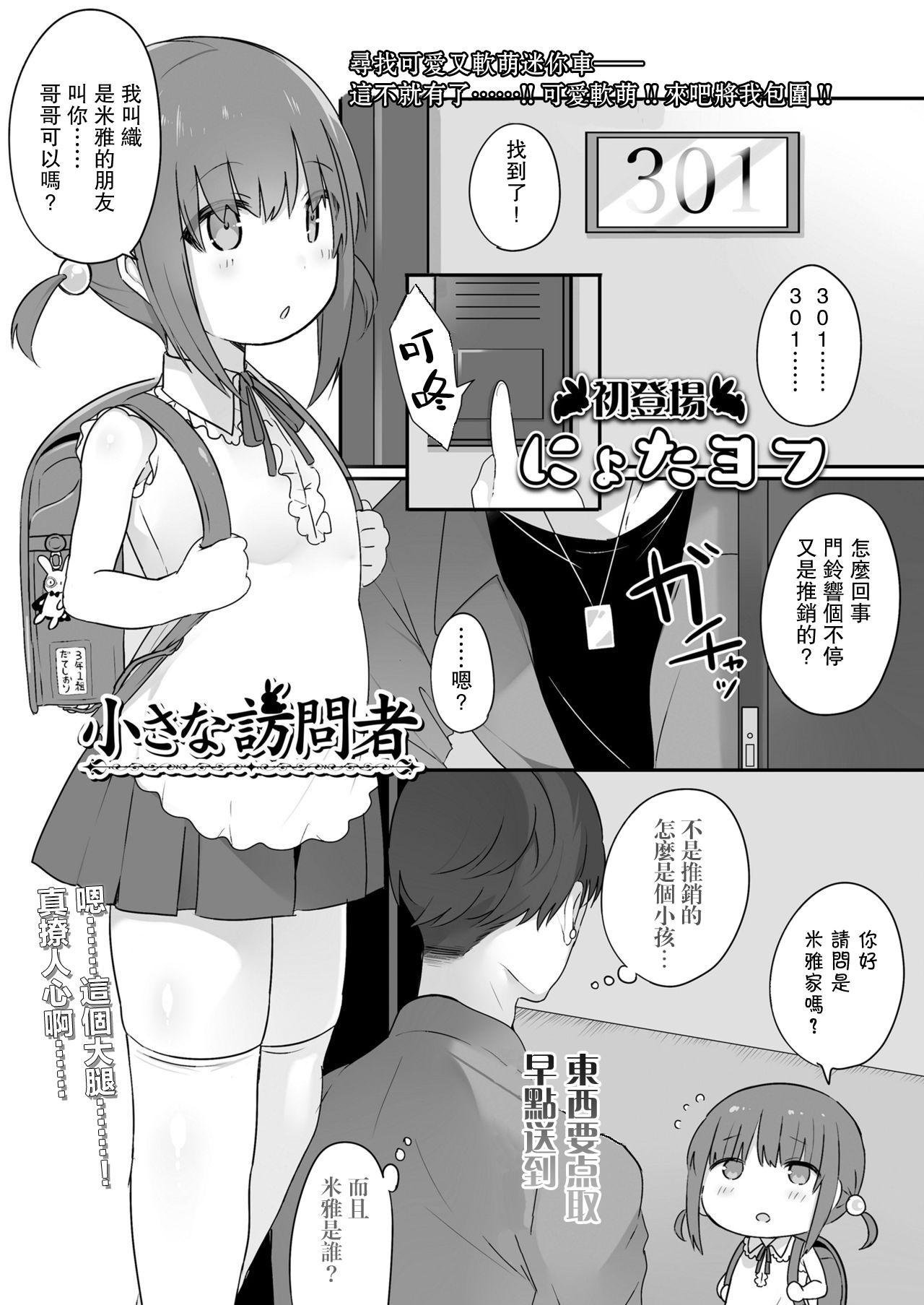 [nyotayohu] Chiisana Houmonsha | A Tiny Visitor (COMIC LO 2021-05) [Chinese]【不可视汉化】 1