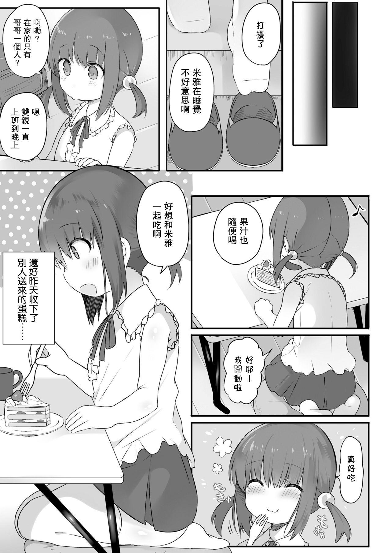 [nyotayohu] Chiisana Houmonsha | A Tiny Visitor (COMIC LO 2021-05) [Chinese]【不可视汉化】 3