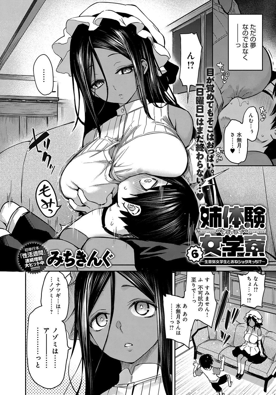 Ane Taiken Jogakuryou 1-10 138